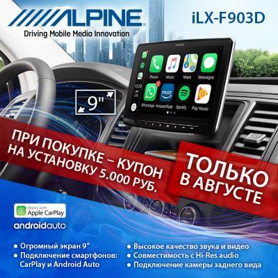 Акция на Alpine iLX-F903D