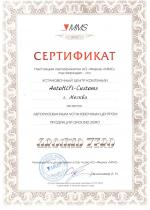 Сертификат MMC